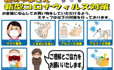靴のやまごん:感染症対策