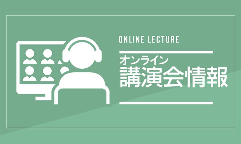 靴のやまごん:オンライン講演会