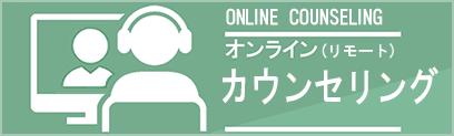 靴のやまごん:オンラインカウンセリング