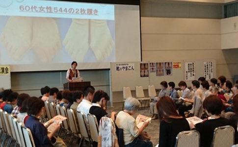 靴のやまごん:代表(足育先生)講演会